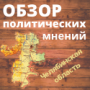 Обзор политических мнений в Челябинской области