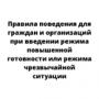 Правила поведения при введении режима повышенной готовности к режиму ЧС